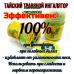 Тайский  травяной  ингалятор Binturong 50 ml