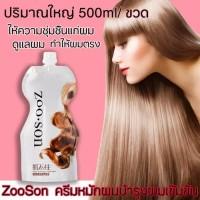 Бальзам- маска для волос Smooth Hydrating Oil, 500 ml